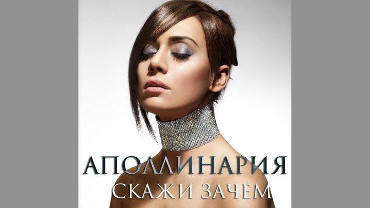 Аполлинария - Скажи зачем (Official video.)