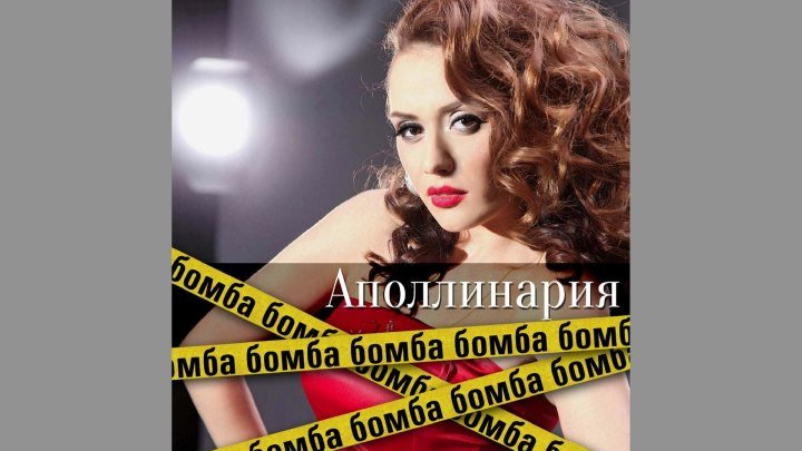 Аполлинария - Бомба (Official video)