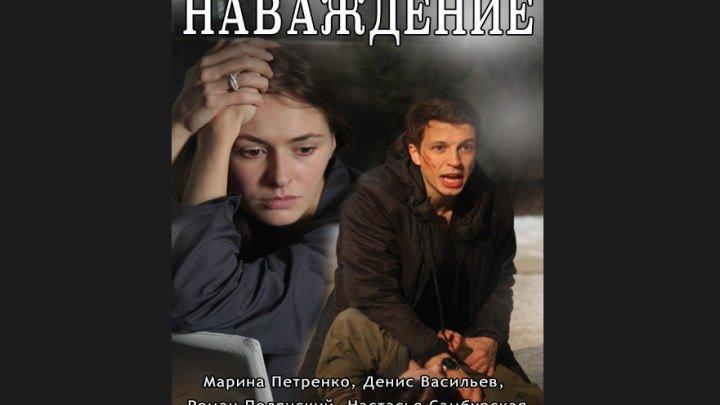 """""""Наваждение"""" _ (2016) Мелодрама,детектив. Серии 1-4."""