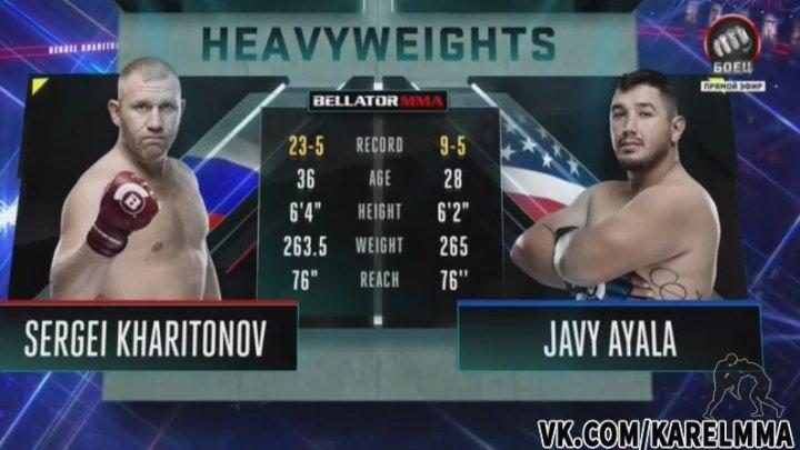 Сергей Харитонов vs. Джави Айала. Bellator 163.