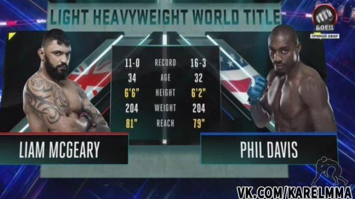 Лиэм МакГири vs. Фил Дэвис. Чемпионский бой. Bellator 163.