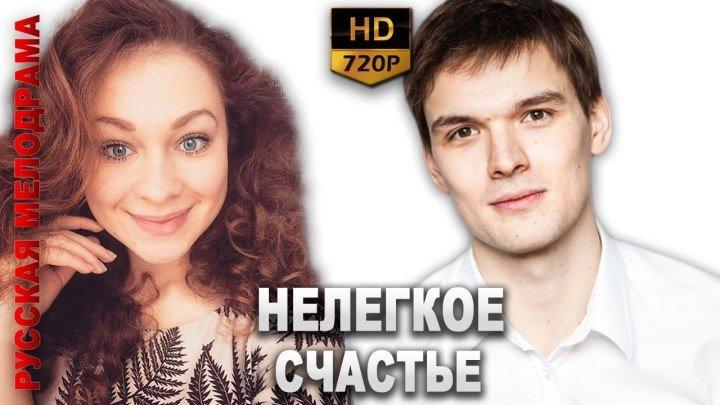 Нелегкое счастье (2016) Россия Мелодрама