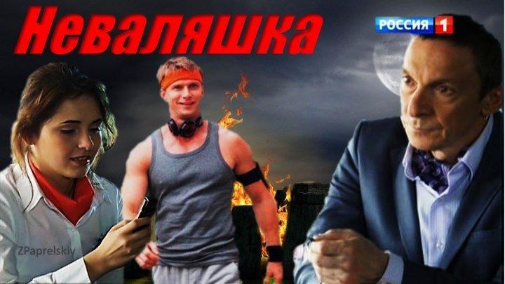 Неваляшка (2016) - Мелодрама