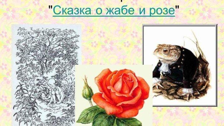 "5 кл. В.М. ГАРШИН. Сказка "" Attalea princeps"" Мультик."