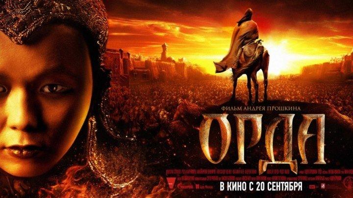 Орда (2012)Исторический.