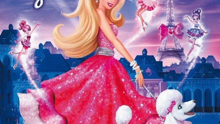 Барби:Сказочная страна моды (2009)