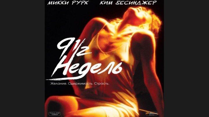 """""""9 1/2 недель / Девять с половиной недель"""" _ (1985) Драма,мелодрама. (HD 720p.)"""