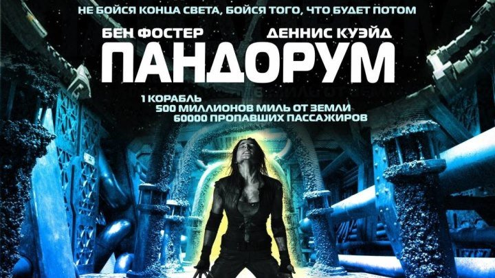 ПАНДОРУМ. 2009. HD. Фантастика. Ужасы...