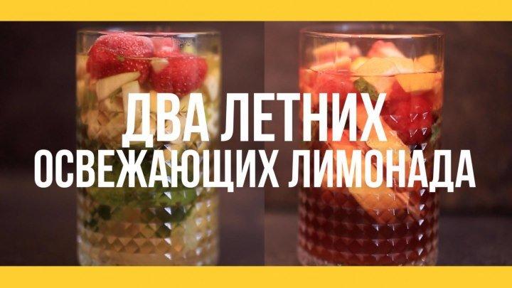 Два летних освежающих лимонада [Якорь _ Мужской канал]