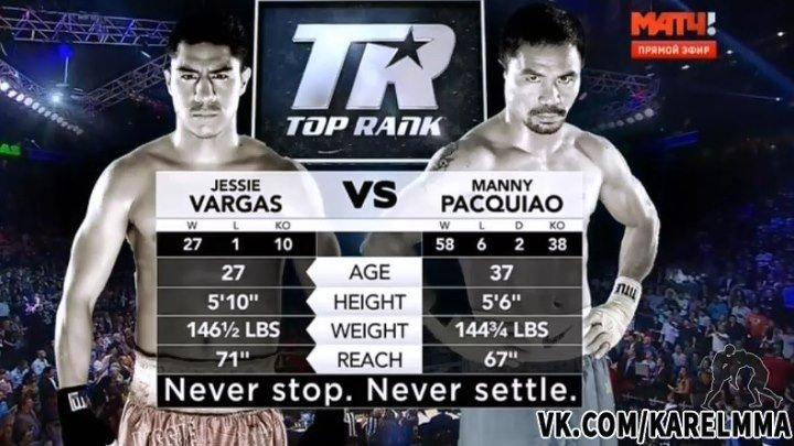 Джесси Варгас vs. Мэнни Пакьяо . Бокс. Чемпионский бой.