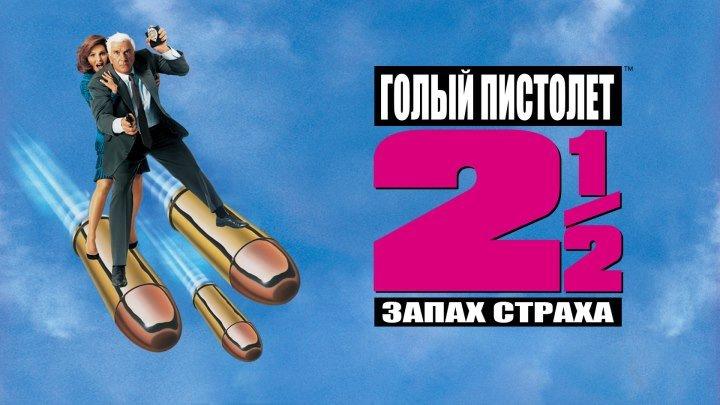 """""""Голый пистолет 2½: Запах страха"""" _ (1991) Боевик,комедия,криминал. (HDTV 1080p.)"""