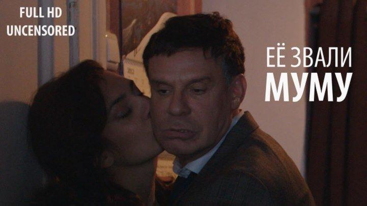 Её Звали МуМу (Россия 2016 HD) без цензуры 18+ Драма реж. Владимир Мирзоев