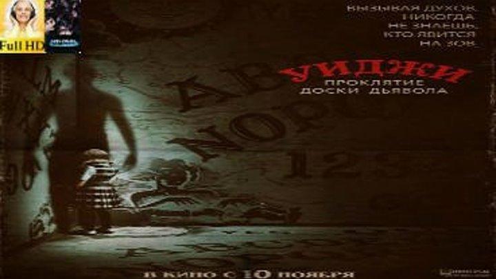Уиджи. Проклятие доски дьявола(смотри в группе) В кино с 10 ноября