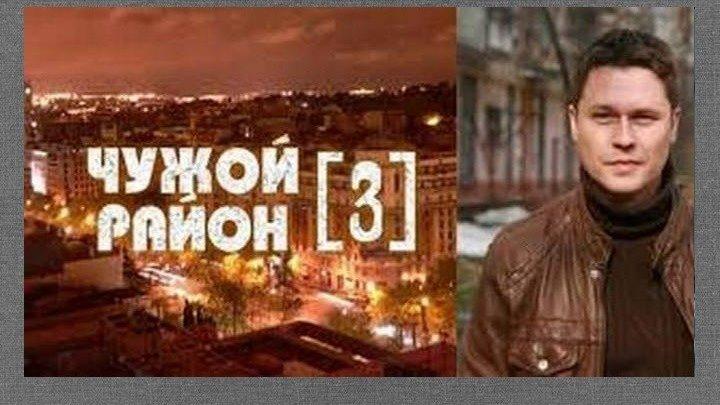Чужой район 3 / Детектив, комедия / 13 серия