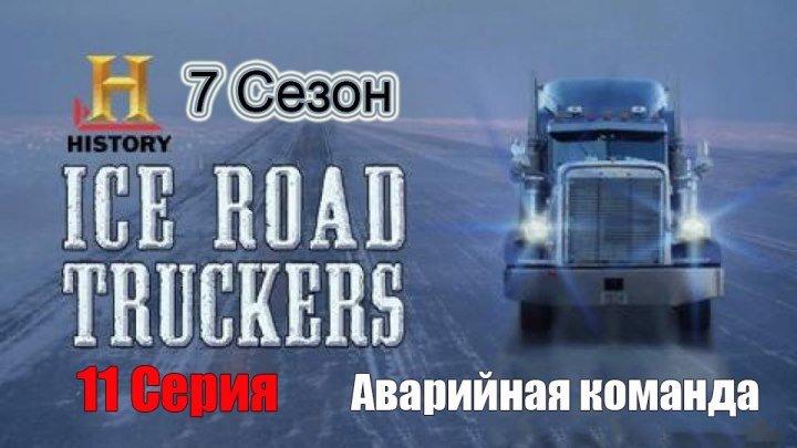 Ледовый путь дальнобойщиков 7 сезон 11 серия - Аварийная команда