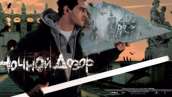 """""""Ночной дозор"""" _ (2004) Ужасы,фэнтези,боевик,триллер. (HD 1080p.)"""