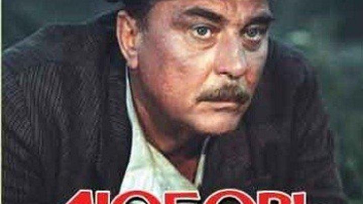 Любовь земная (Евгений Матвеев) / [1974, драма, мелодрама]
