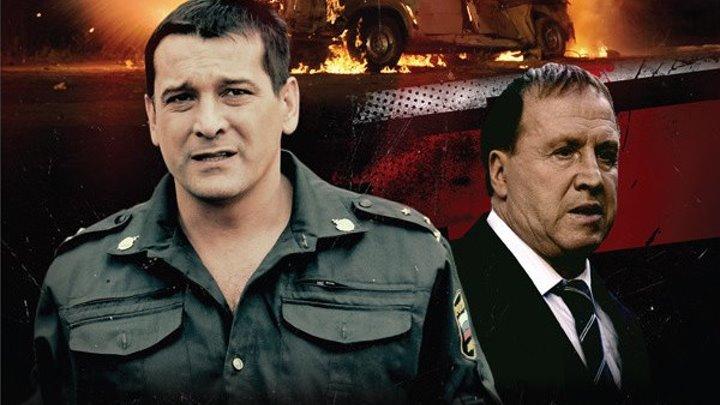 Брат за Брата (2010) 1 сезон 2 серия.