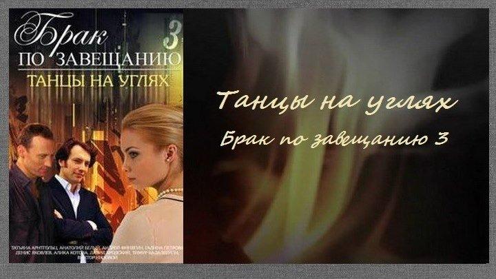 Брак по завещанию ( Танцы на углях ) 7 серия