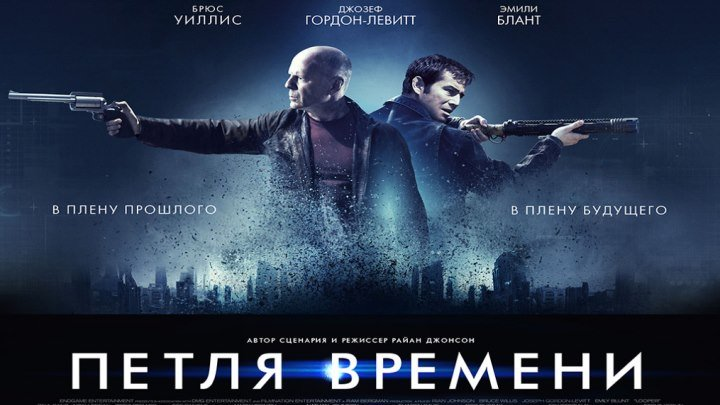 """Петля времени"" _ (2012) Фантастика,боевик,триллер,криминал. (HD 720p.)"