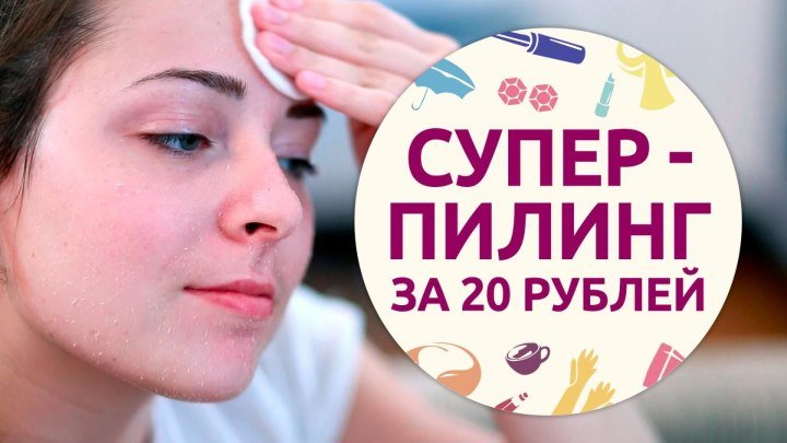 Супер-пилинг за 20 РУБЛЕЙ [Шпильки _ Женский журнал]