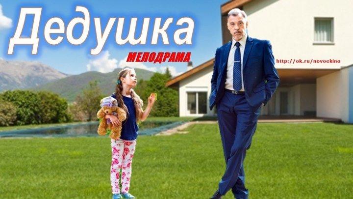 Дедушка (2016) Мелодрама