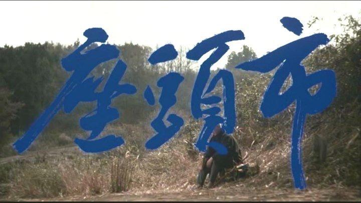 """ Затойчи "" ( самурайский боевик с японским юмором )"