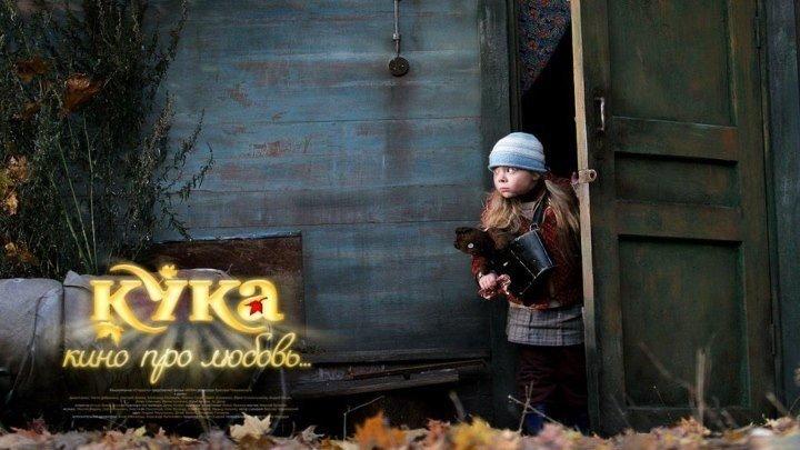 Кука. 2007.HD. Мелодрама