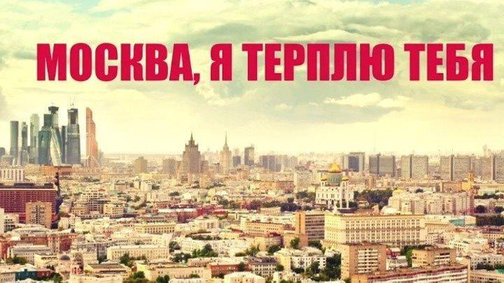 Mockва, я тepплю тебя (мелодрама, комедия, 2016) - хороший фильм о дружбе и любви