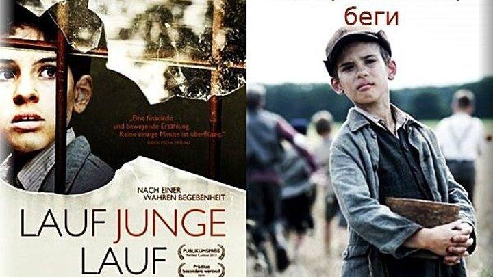 Беги, мальчик, беги / Lauf Junge lauf (2013 боевик, драма, военный)