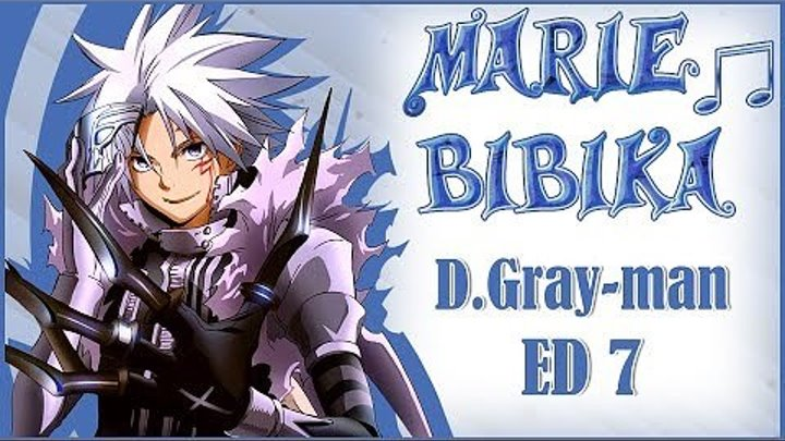 D.Gray-man ED 7 - Грэй-мен эндинг 7 (Marie Bibika Russian TV-Version)