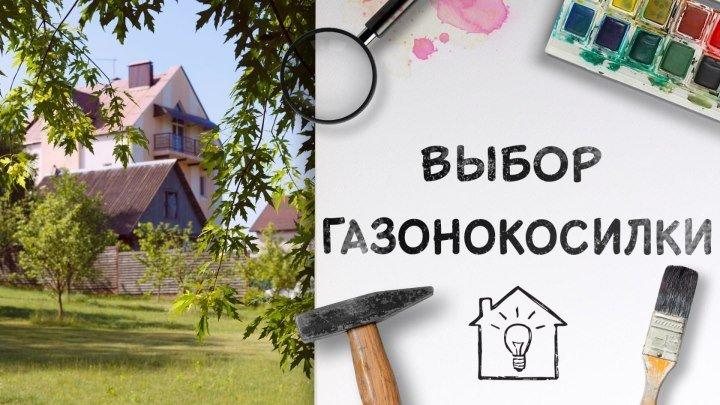 Выбор газонокосилки_ от ножниц до робота