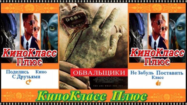 Обвальщики(HD-720)(2012)-ужасы(18+)