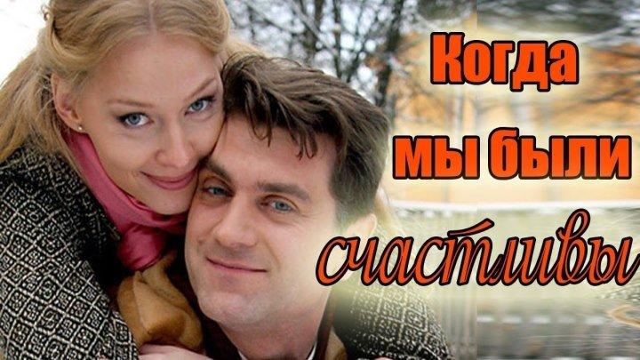 Когда мы были счастливы (2009) 1 серия из 2-х