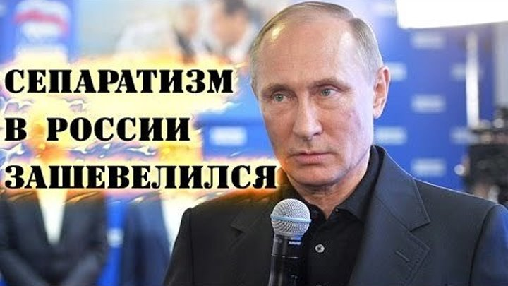 Ceпapaтиcты зашевелились. Путин это заметил и пресёк