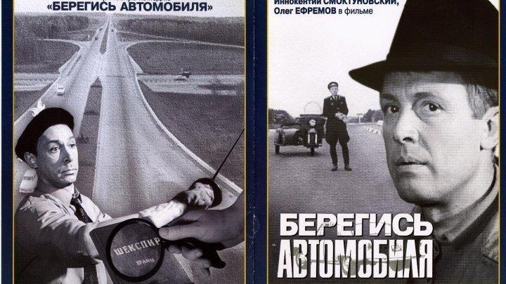 Берегись автомобиля (1966).Комедия