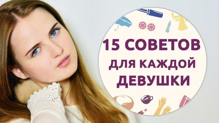 15 универсальных советов для каждой девушки [Шпильки _ Женский журнал]
