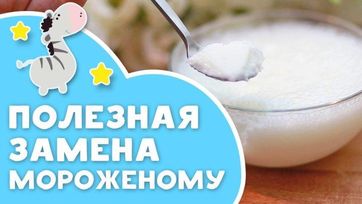 Быстрый молочный десерт на замену мороженому [Любящие мамы]