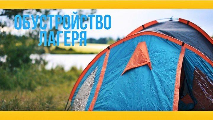 Обустройство лагеря [Якорь _ Мужской канал]