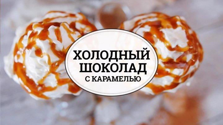Холодный шоколад с карамелью [sweet & flour]
