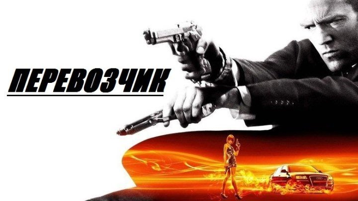Жанр боевик, триллер, криминал HD