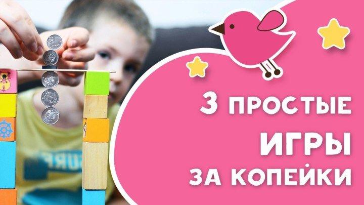 3 простые игры за копейки [Любящие мамы]