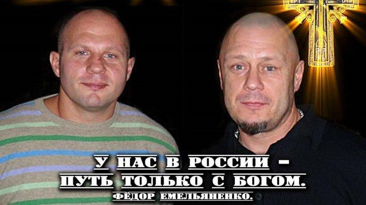 Обращение Фёдора Емельяненко к Русской молодежи