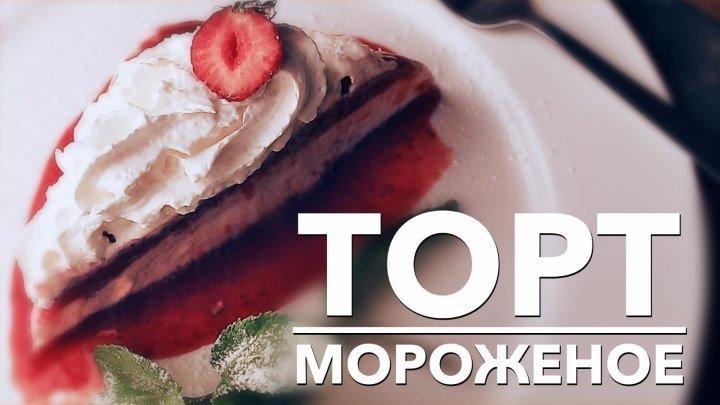 Торт–мороженое с клубникой [Рецепты Bon Appetit]