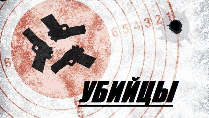 Убийцы_ Боевик, триллер, драма