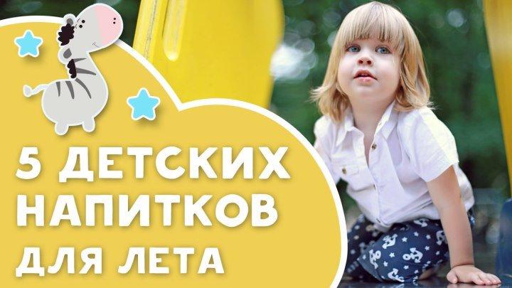 5 детских напитков для лета [Любящие мамы]
