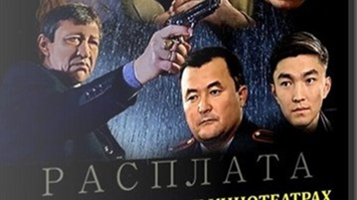 Расплата._2016 Драма, криминал