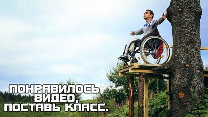Михаил Нелюбов - Человек с большой буквы. Максимальное распространение!