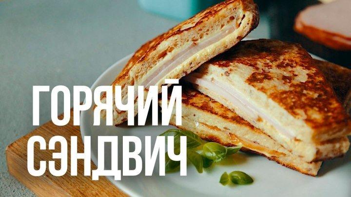 Горячий сэндвич [eat easy]