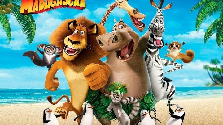 Мадагаскар (2005г)